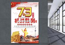 抗战胜利73周年海报图片