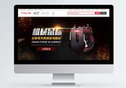 机械鼠标促销活动banner图片