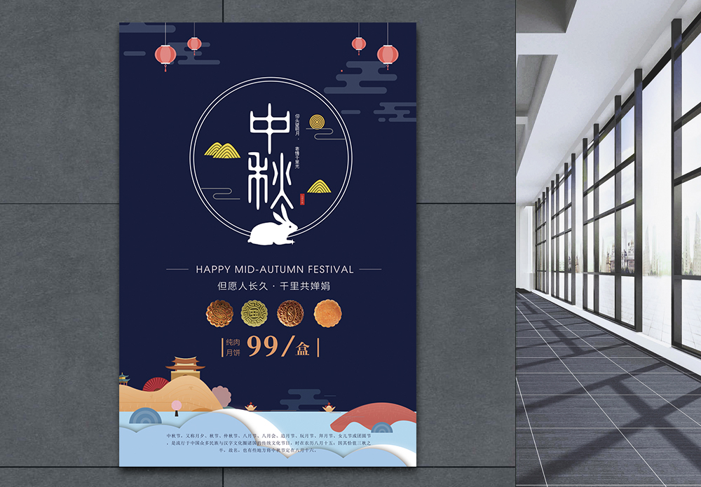 中秋佳节月饼促销海报图片