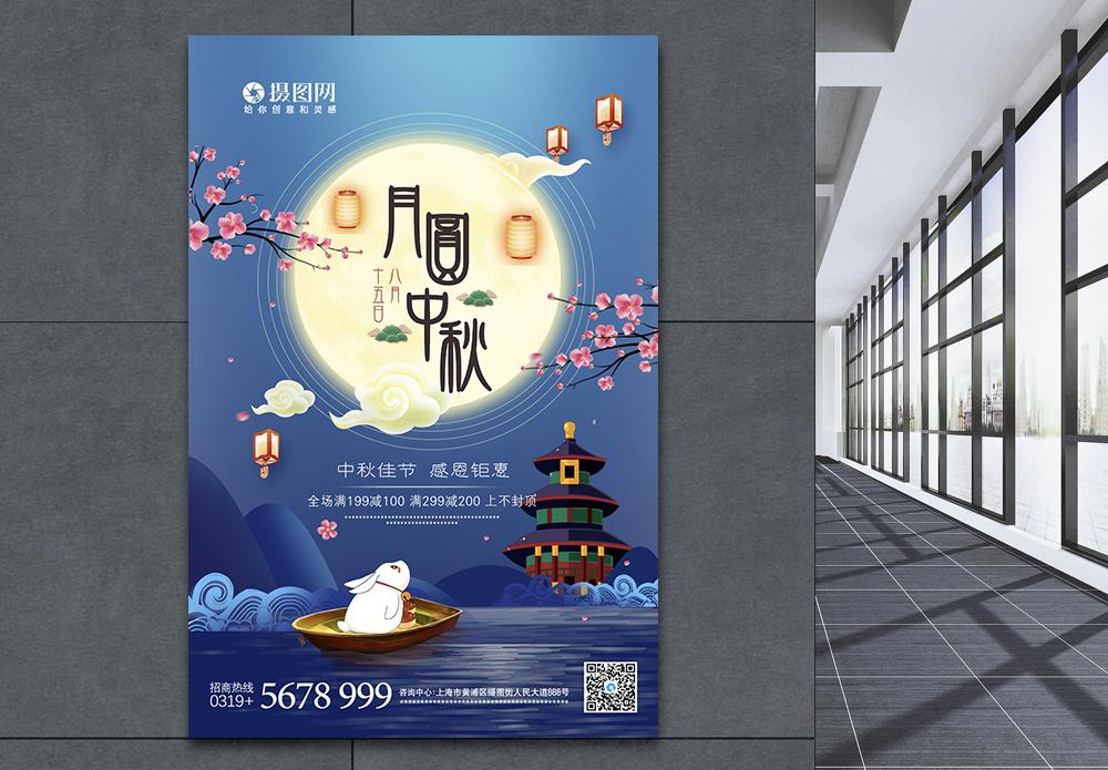 团圆中秋佳节促销节日海报图片