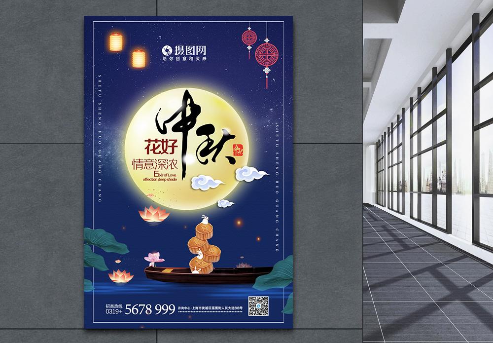 中秋佳节团圆八月十五大气海报图片