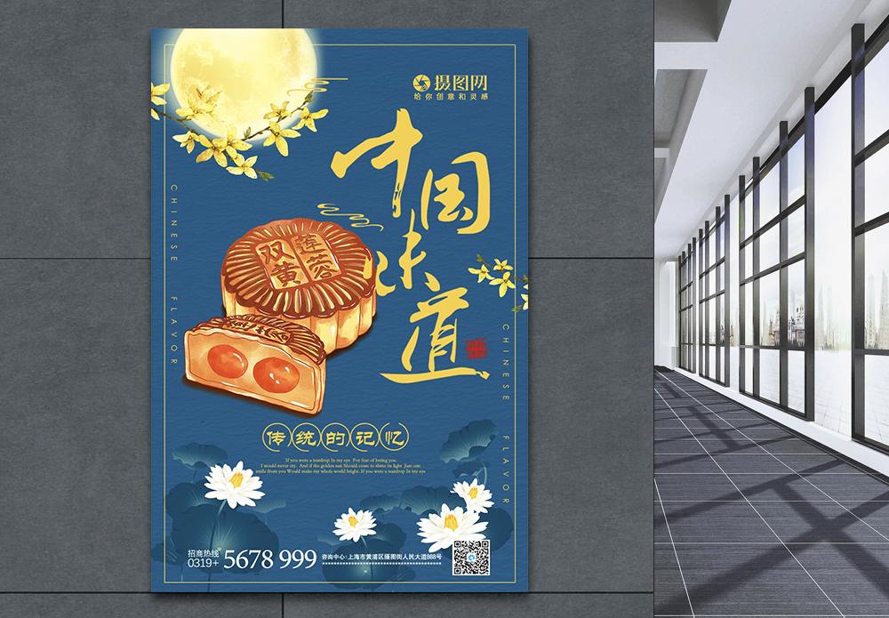中秋团圆中华味道月饼海报图片