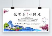 中式唯美房地产展板图片
