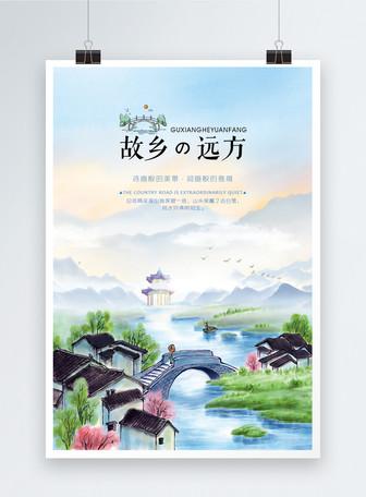 故乡远方旅行海报
