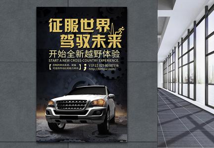 征服世界驾驭未来汽车海报图片