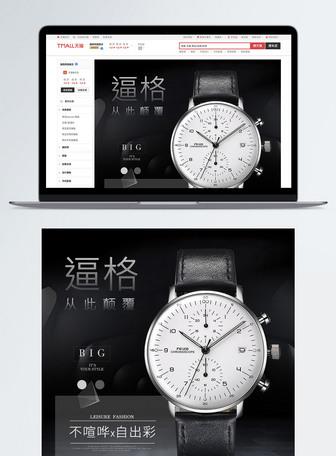 手表腕表详情PSD模板