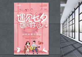 七夕立体促销海报图片