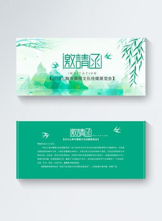 绿色清新文化传媒活动邀请函
