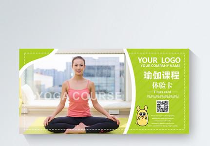 瑜伽课程体验卡图片
