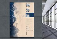 摄影展海报图片