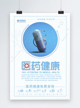 医药健康宣传海报