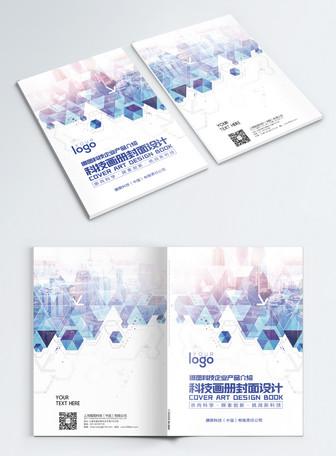 蓝色简约科技画册封面