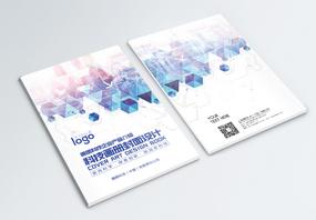 蓝色简约科技画册封面图片
