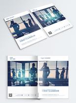 互联网IT企业画册封面图片