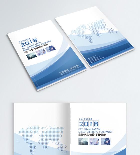 企业宣传手册画册封面图片