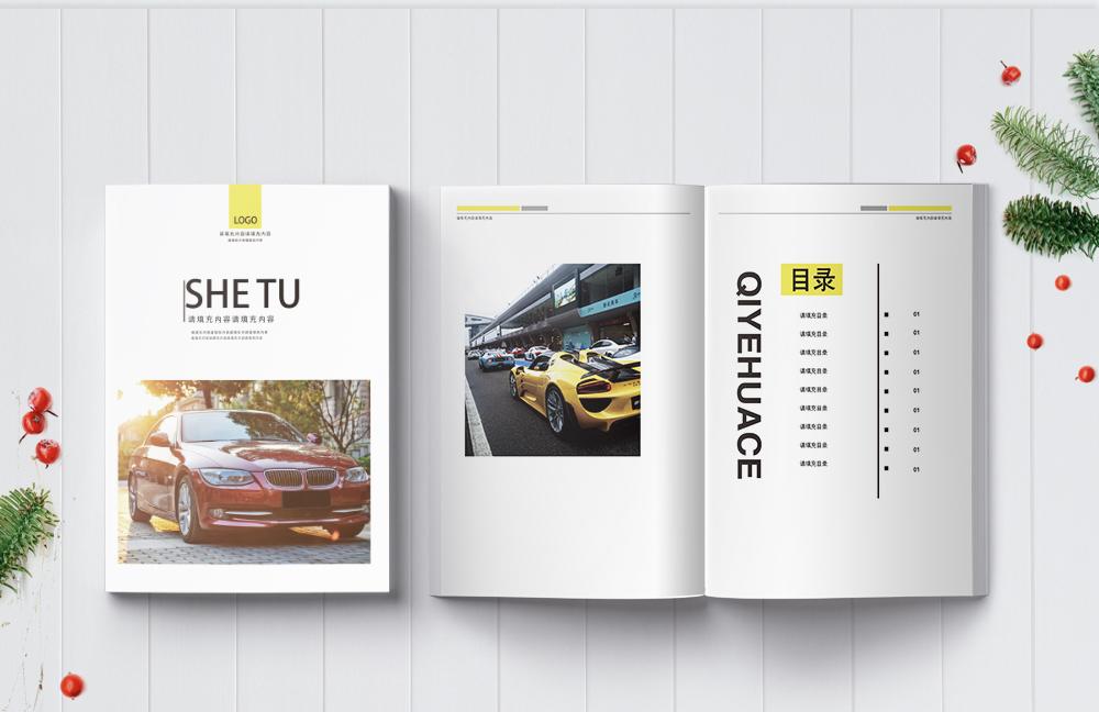汽车之家宣传画册图片