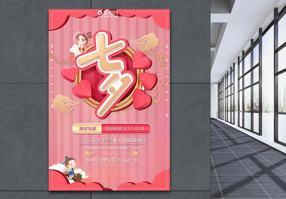 浪漫七夕情人节海报图片