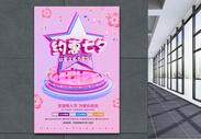 约惠七夕情人节促销海报图片