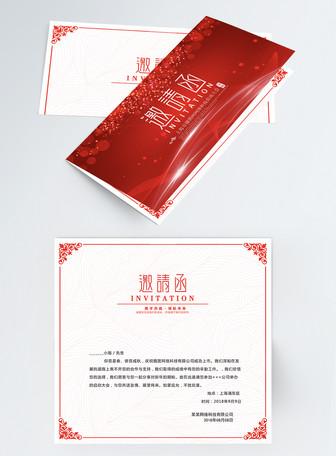 红色企业邀请函
