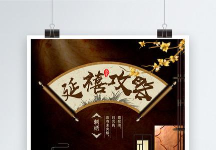 中国风延禧攻略海报图片