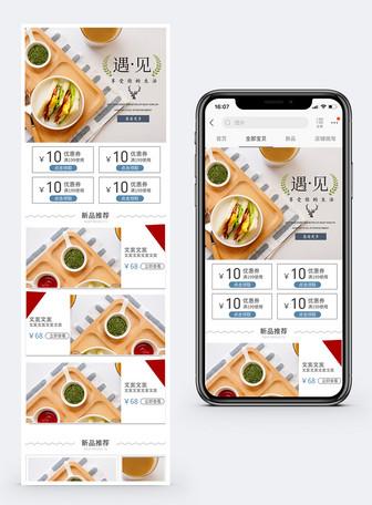 早餐电商手机端模板