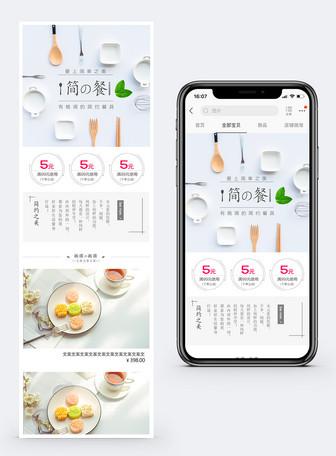简餐电商手机端模板