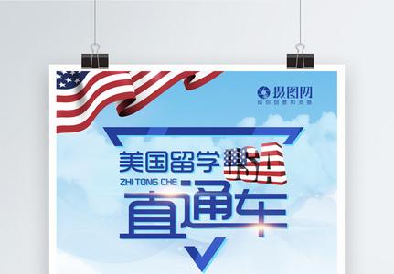 美国留学直通车海报图片
