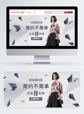 时尚简约风女装促销banner