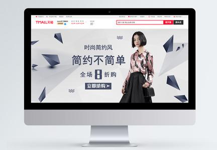 时尚简约风女装促销banner图片