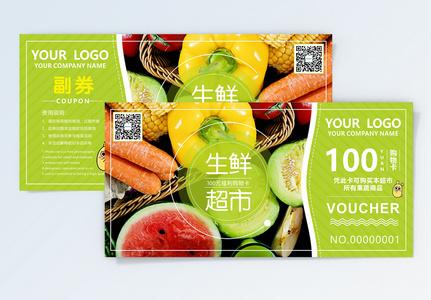 生鲜超市福利购物卡图片