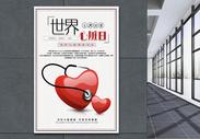 世界心脏日公益海报图片