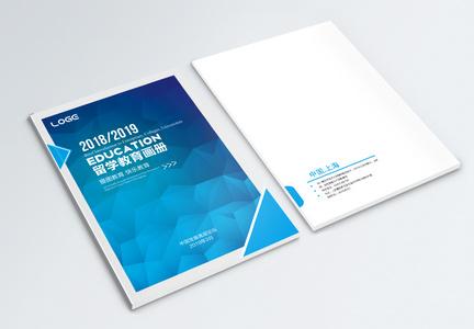 留学教育画册封面图片