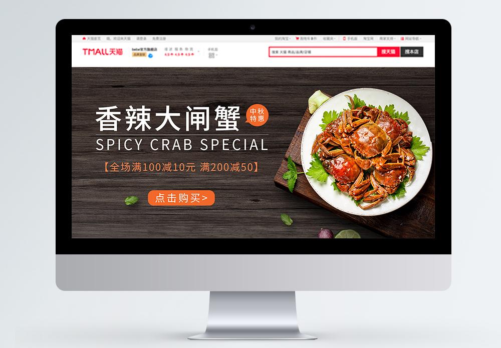 香辣大闸蟹淘宝banner图片