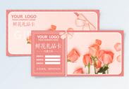 鲜花花店礼品卡图片