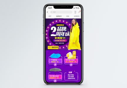 雨衣雨鞋旗舰店店庆促销手机端模板图片