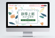秋季上新banner图片