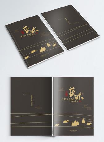大气中国风画册封面