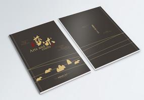 大气中国风画册封面图片