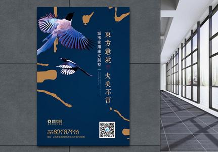 新中式大气深色海报图片