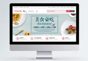 美食促销淘宝banner图片