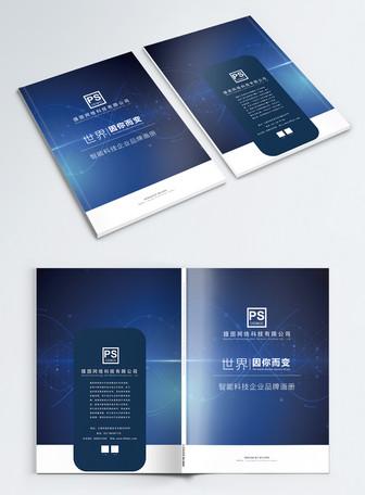 IT科技企业画册封面