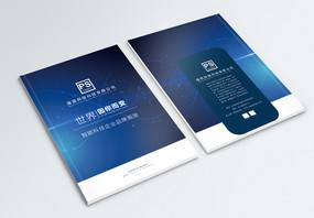 IT科技企业画册封面图片