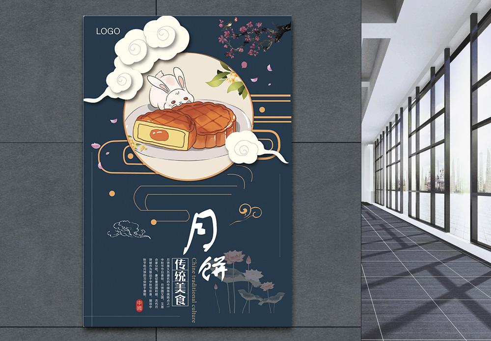 月饼美食促销海报图片