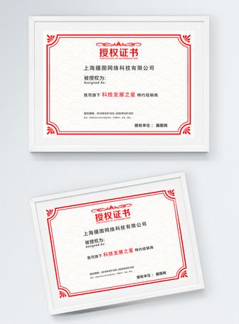 科技发展授权证书