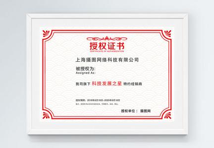 科技发展授权证书图片