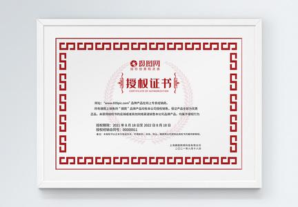 经销商授权证书图片