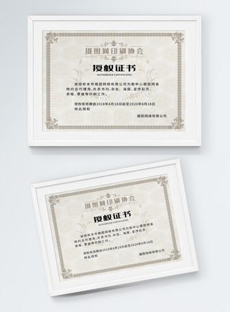 印刷协会授权证书