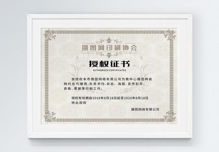 印刷协会授权证书图片