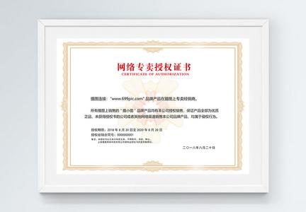 网络专卖授权证书图片