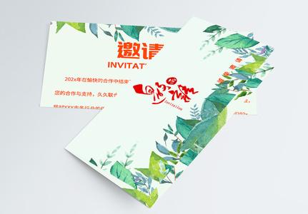 小清新酒会邀请函图片